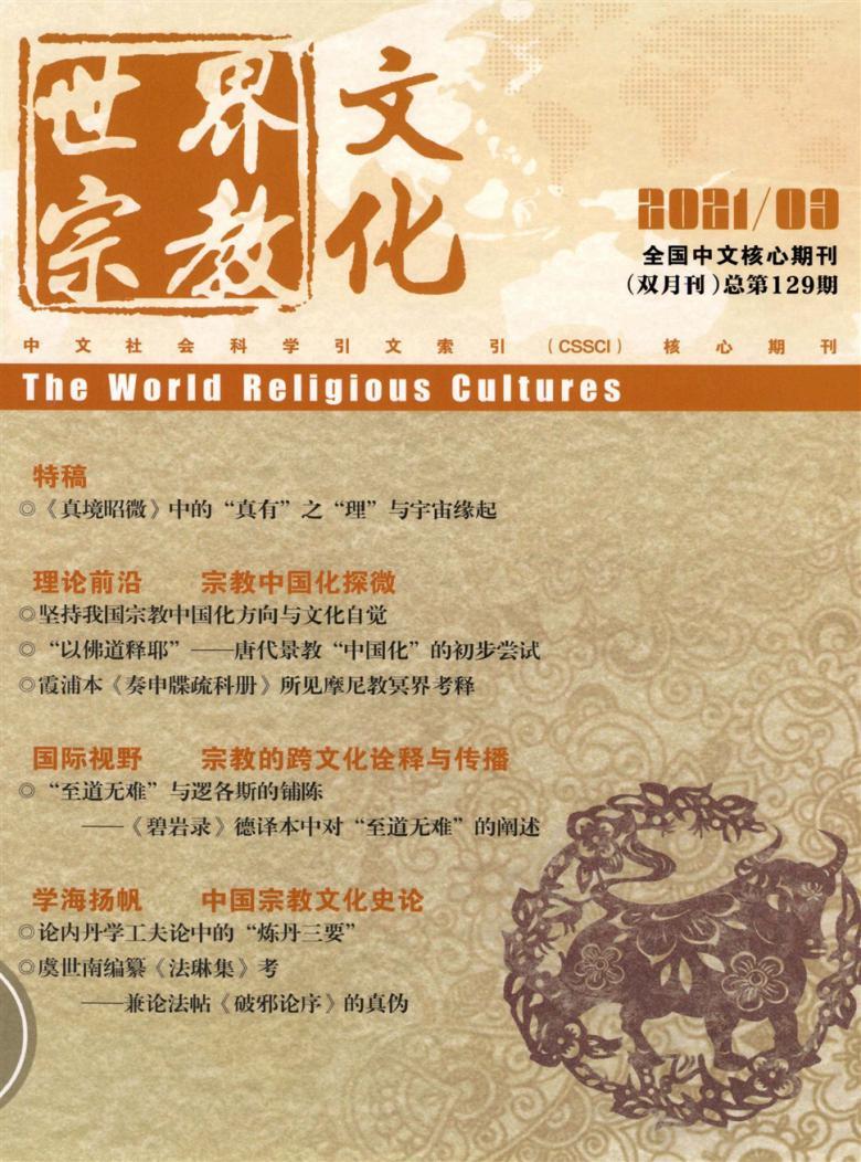 世界宗教文化杂志