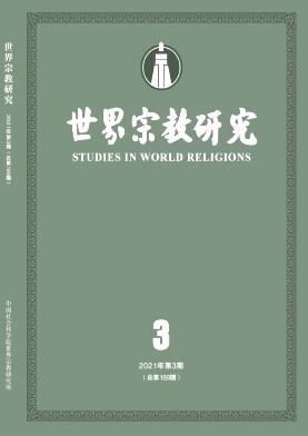 世界宗教研究杂志