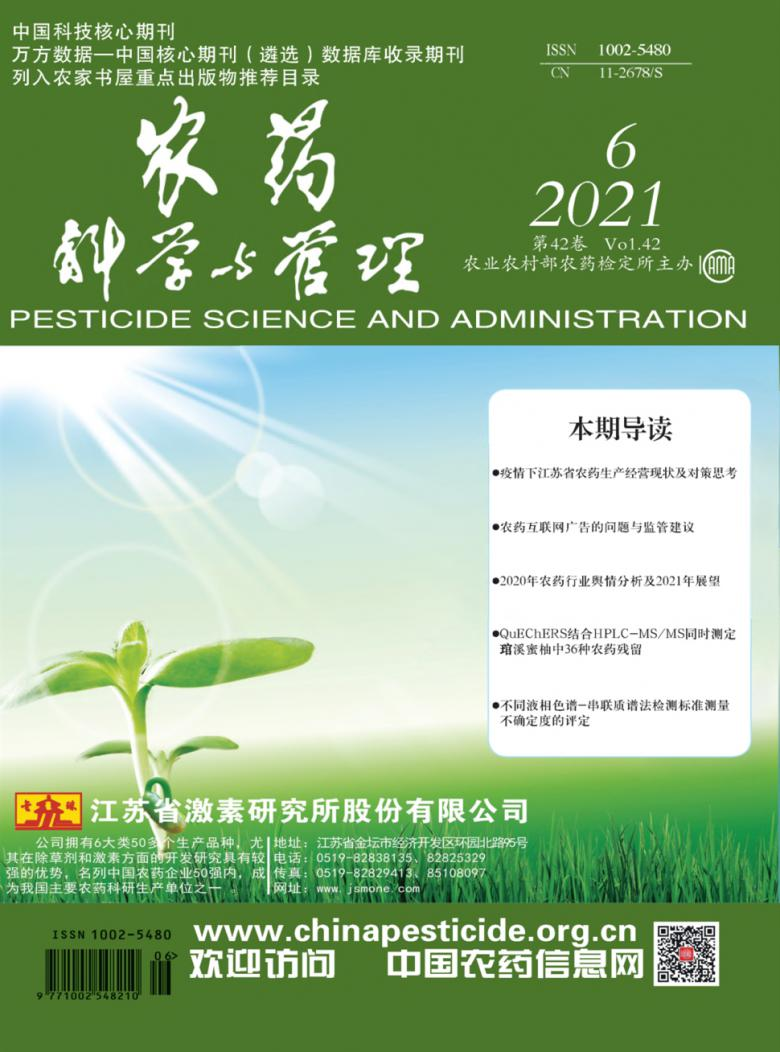 农药科学与管理