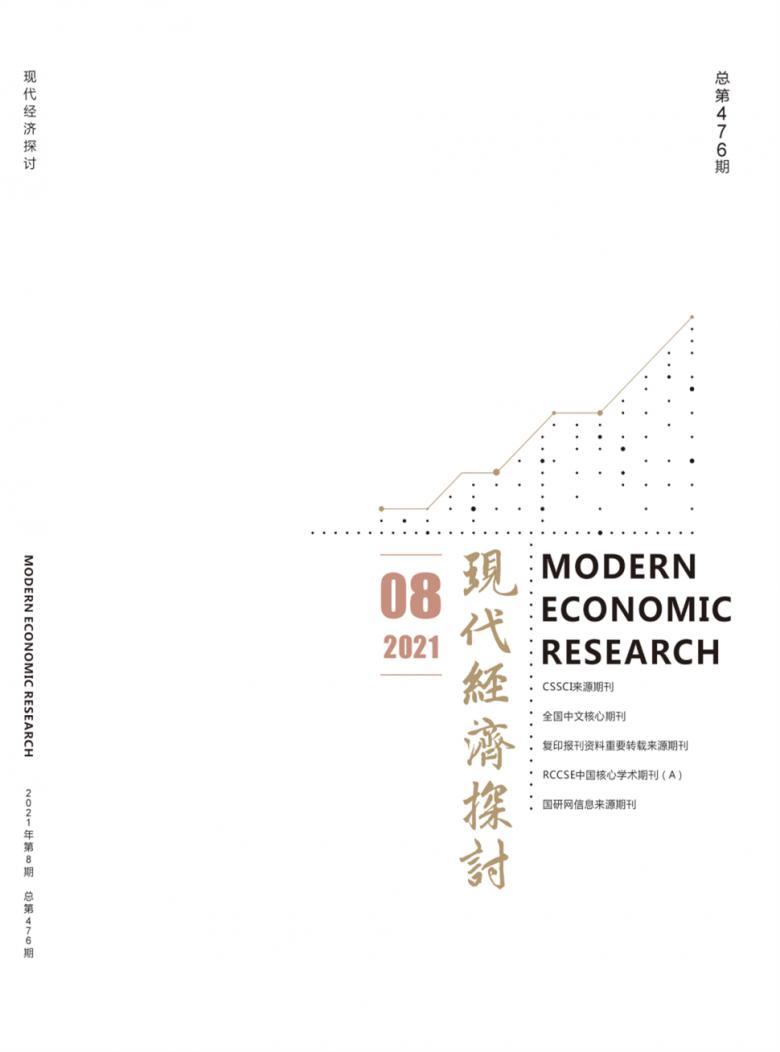现代经济探讨杂志