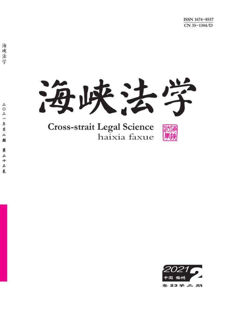 海峡法学杂志