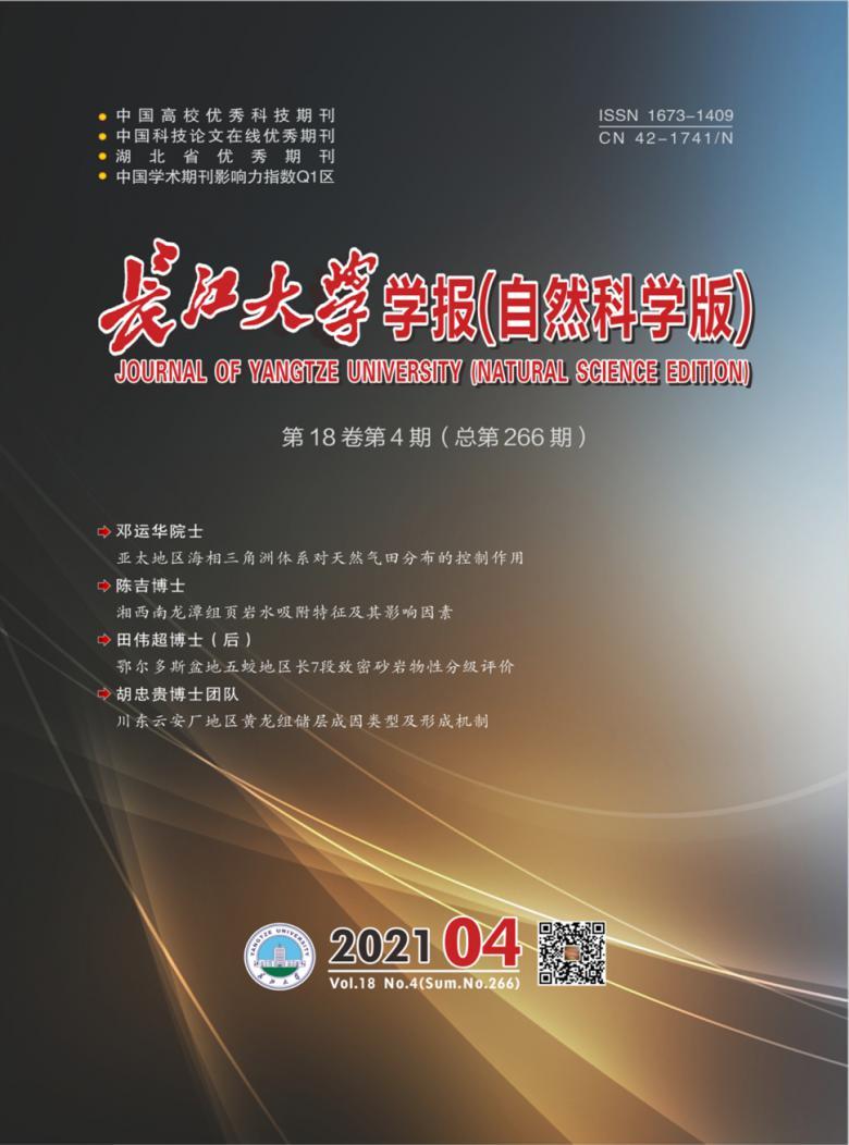长江大学学报杂志