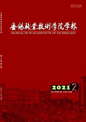 无锡职业技术学院学报杂志