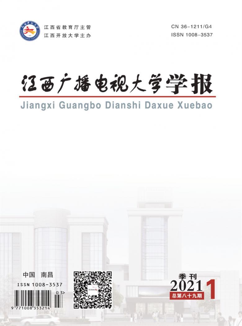 江西广播电视大学学报杂志