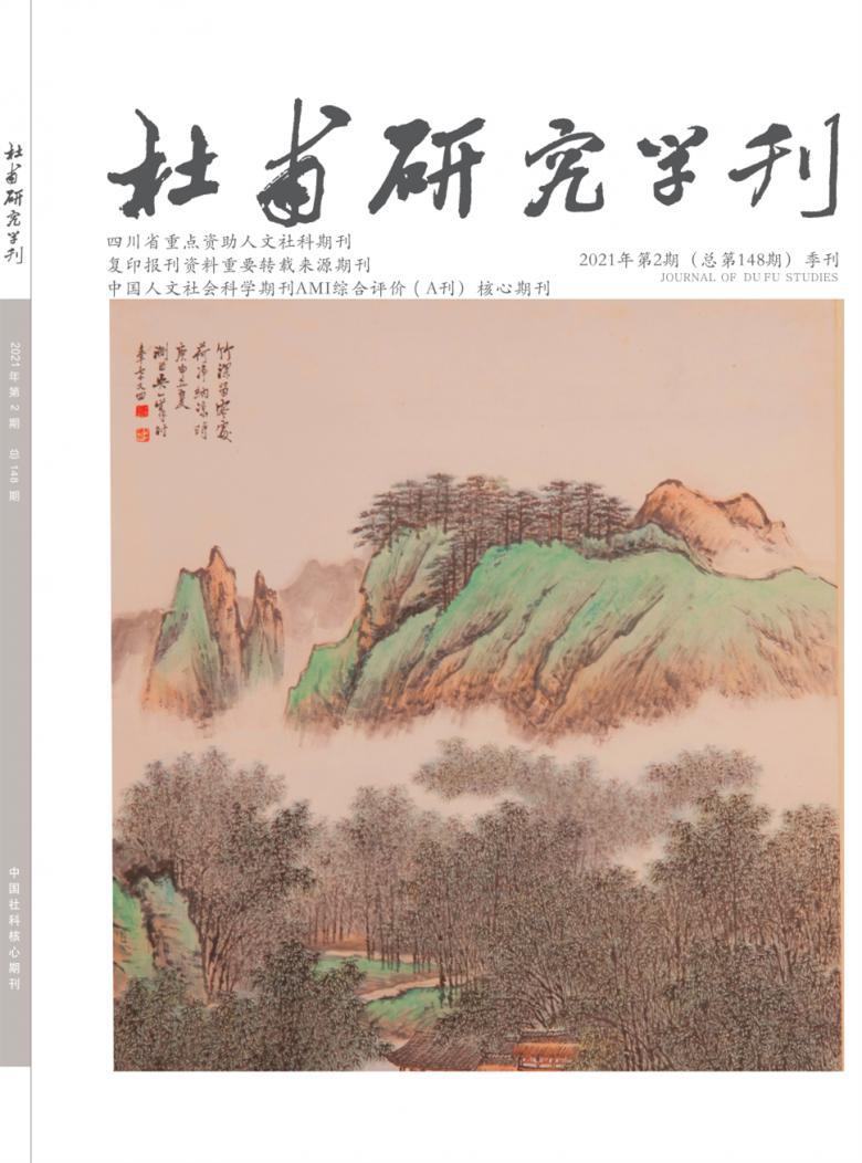 杜甫研究学刊杂志