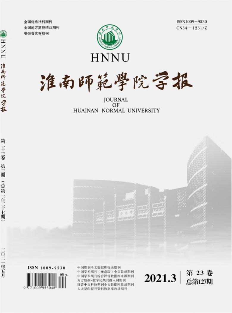 淮南师范学院学报杂志