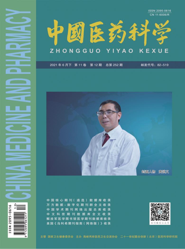 中国医药科学杂志
