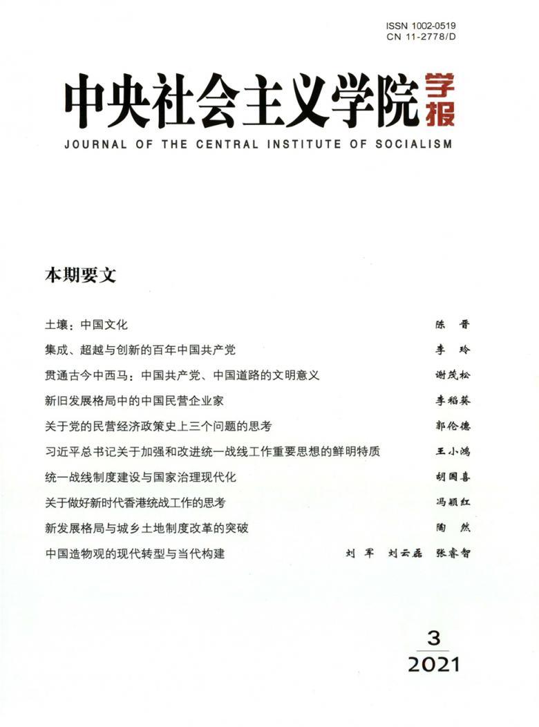 中央社会主义学院学报杂志