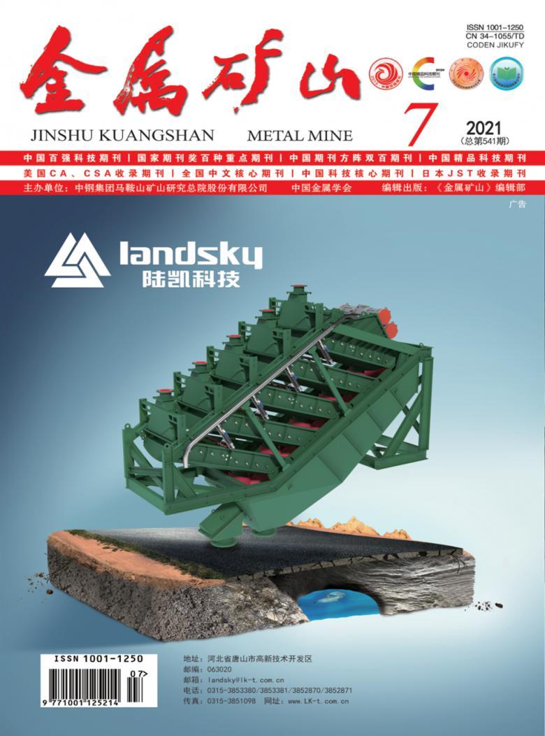 金属矿山杂志