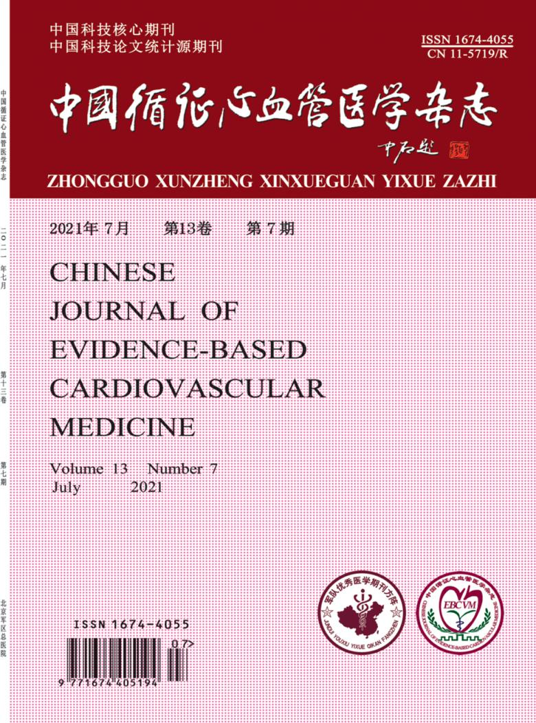 中国循证心血管医学杂志