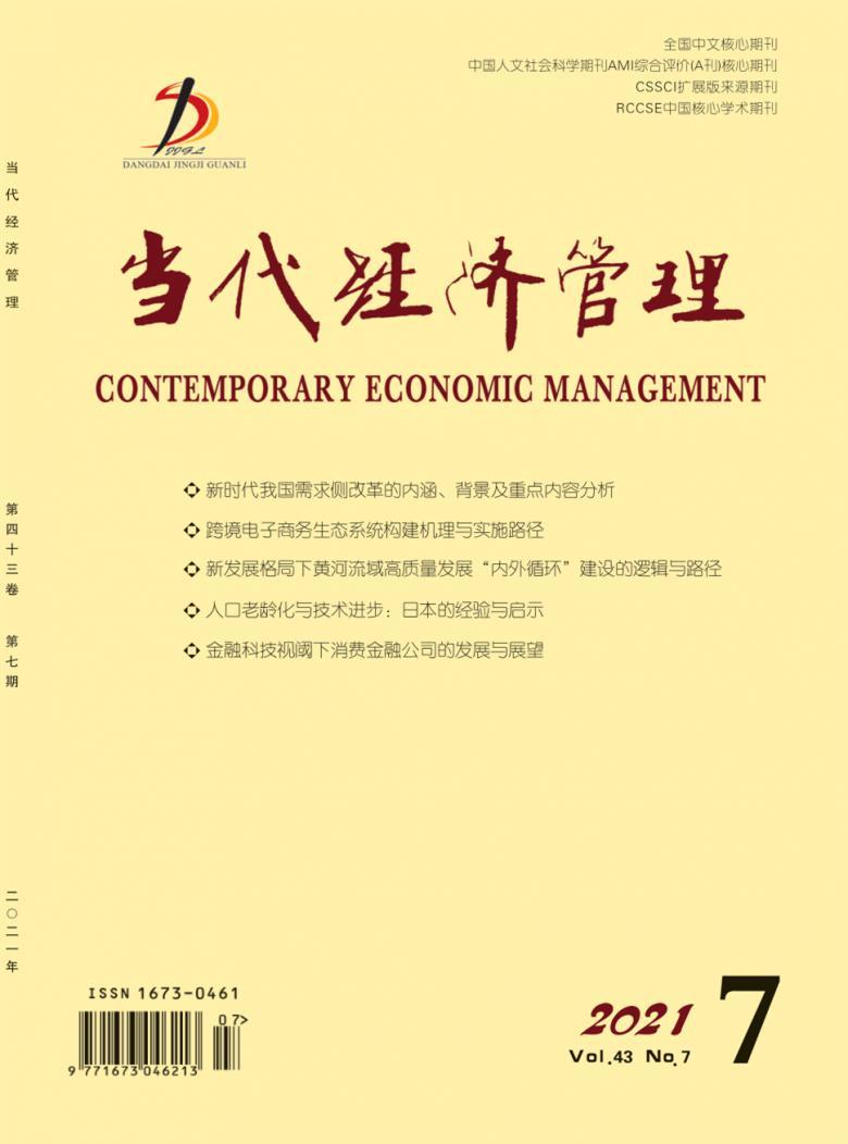 当代经济管理杂志