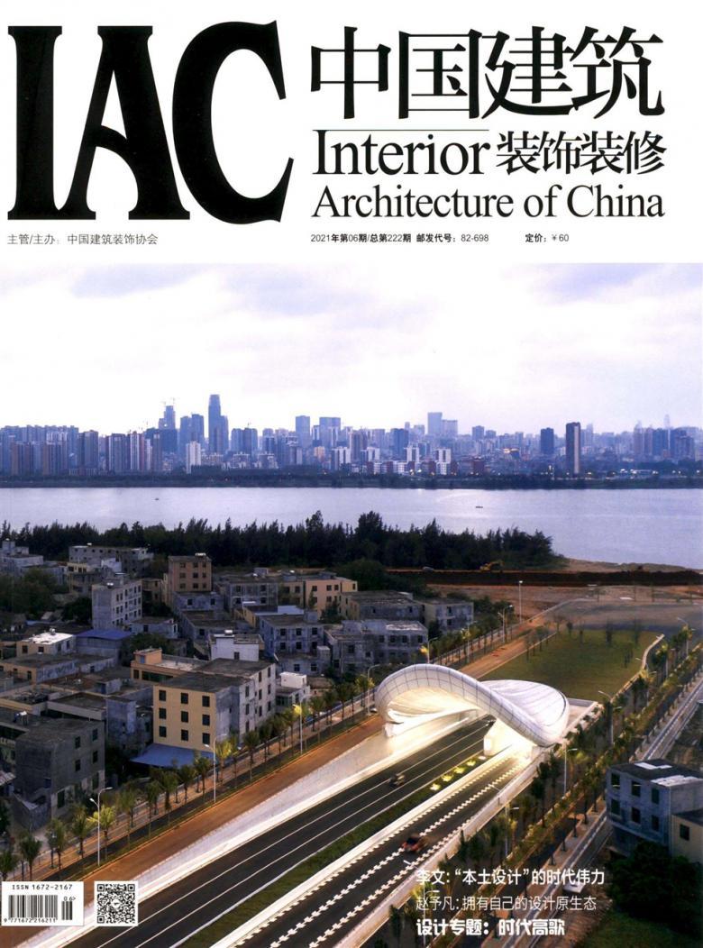 中国建筑装饰装修论文