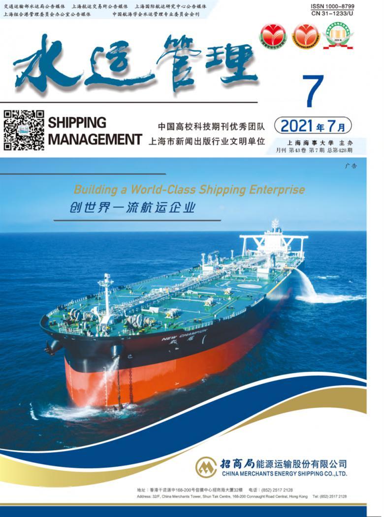 水运管理杂志