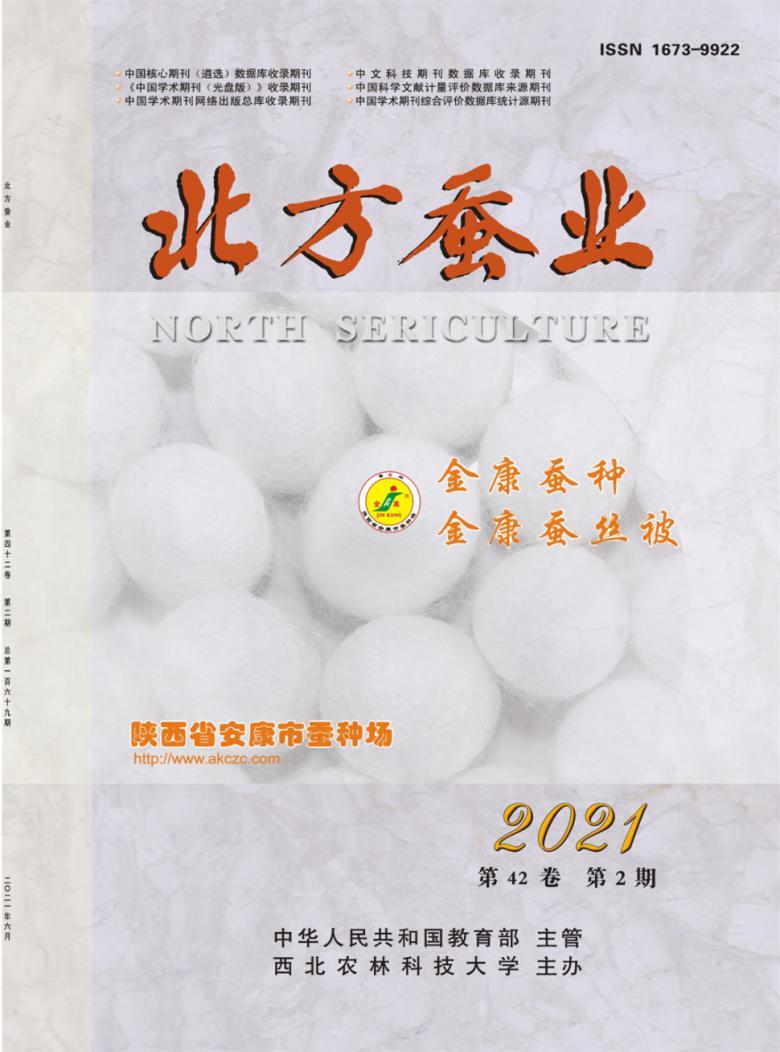 北方蚕业杂志