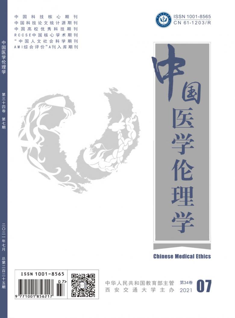 中国医学伦理学杂志