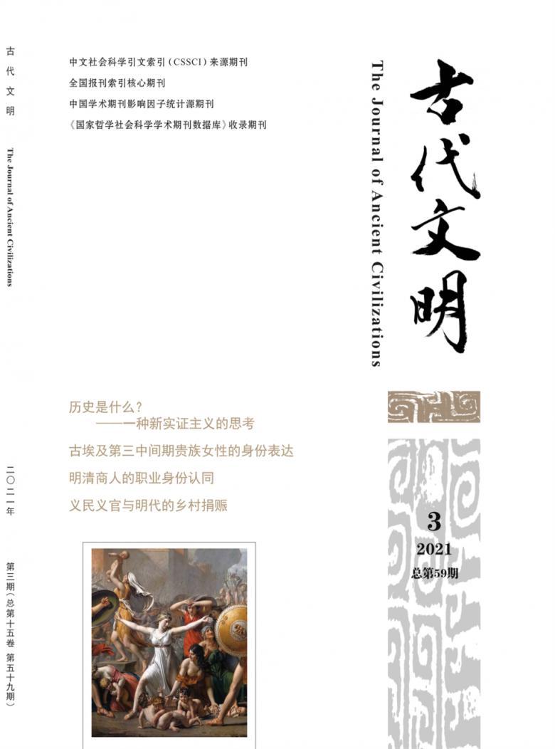 古代文明杂志