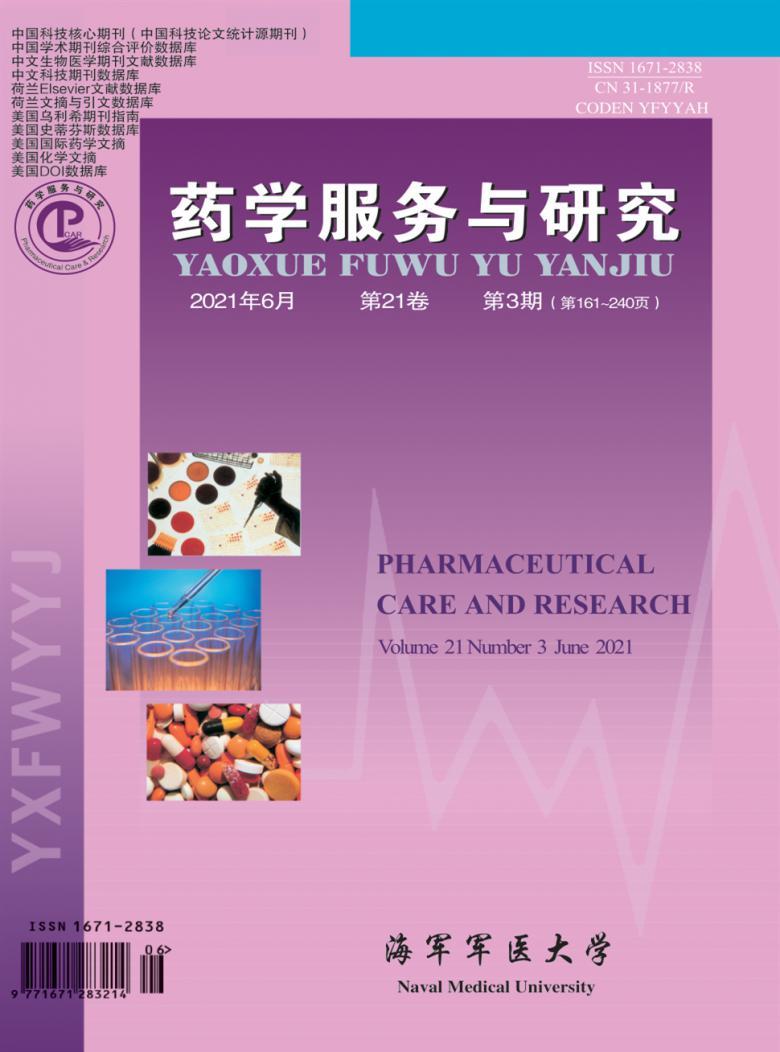 药学服务与研究杂志
