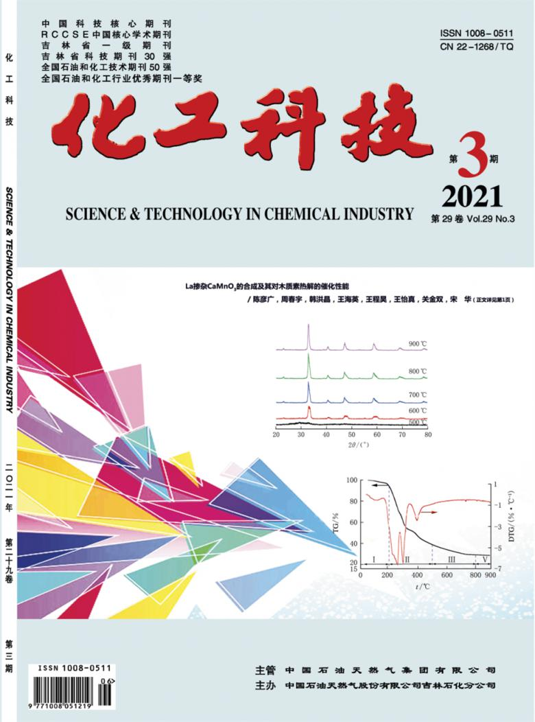 化工科技杂志