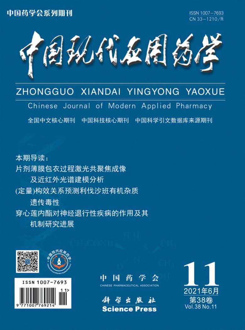中国现代应用药学杂志