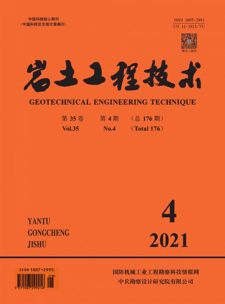 岩土工程技术杂志