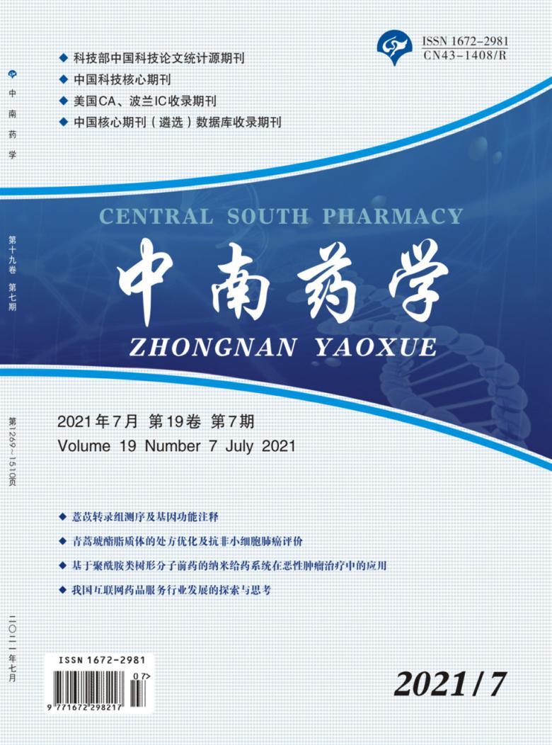 中南药学杂志