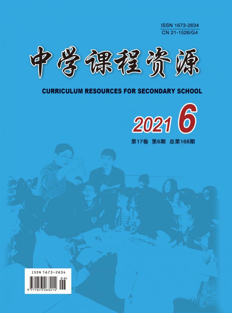 中学课程资源杂志
