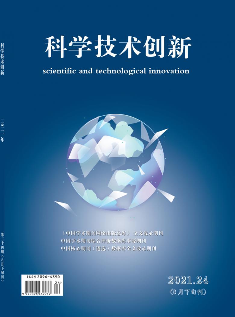 科学技术创新杂志