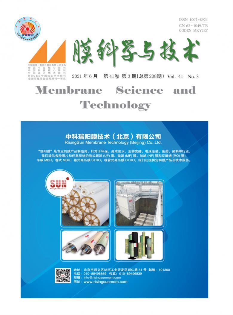 膜科学与技术杂志