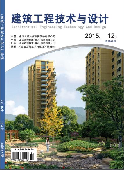 建筑工程技术与设计论文