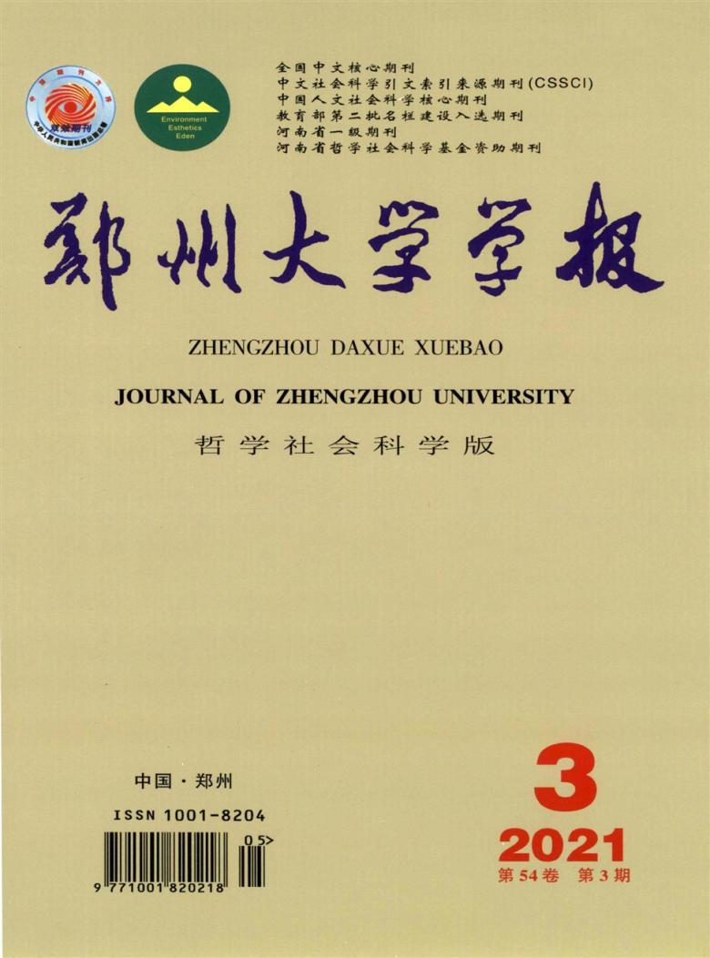 郑州大学学报杂志