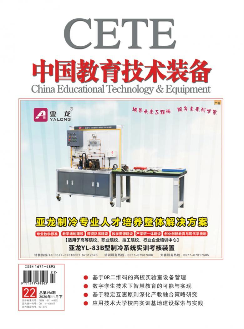 中国教育技术装备杂志