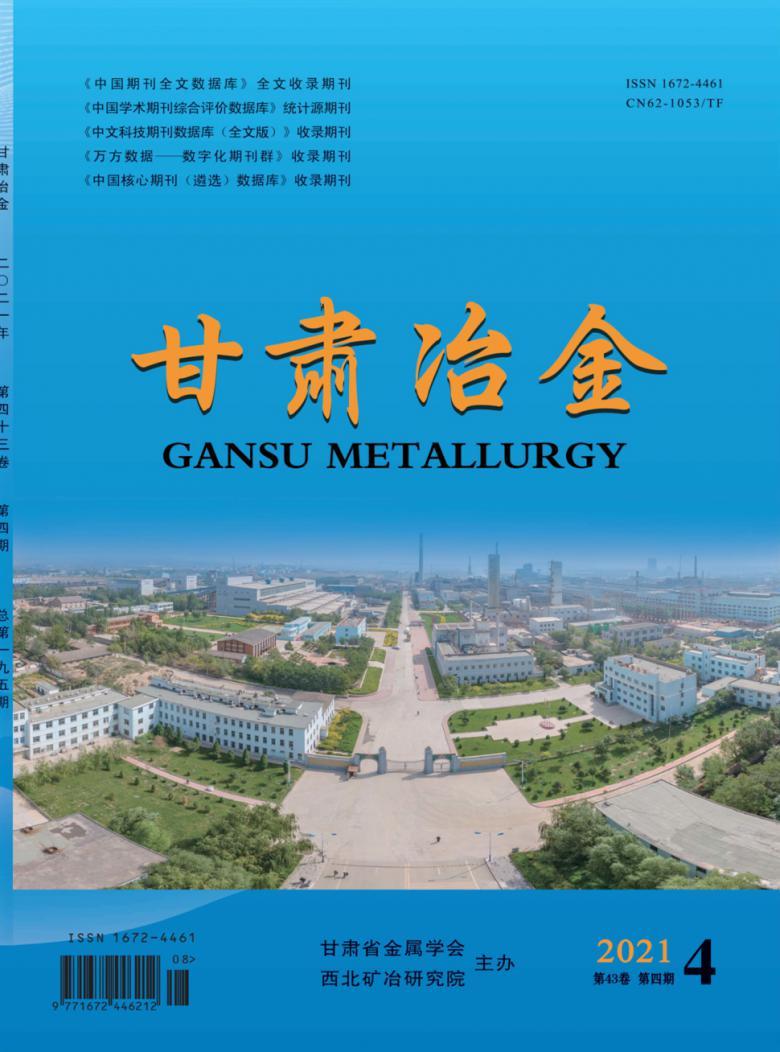 甘肃冶金杂志
