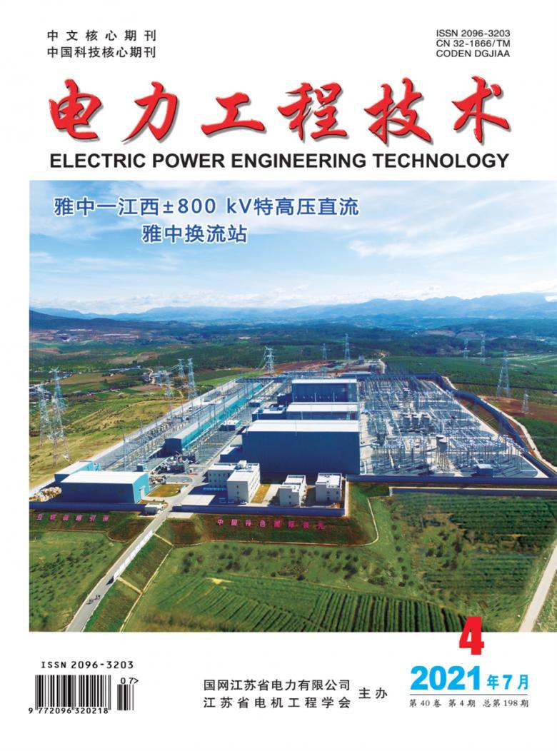 电力工程技术杂志