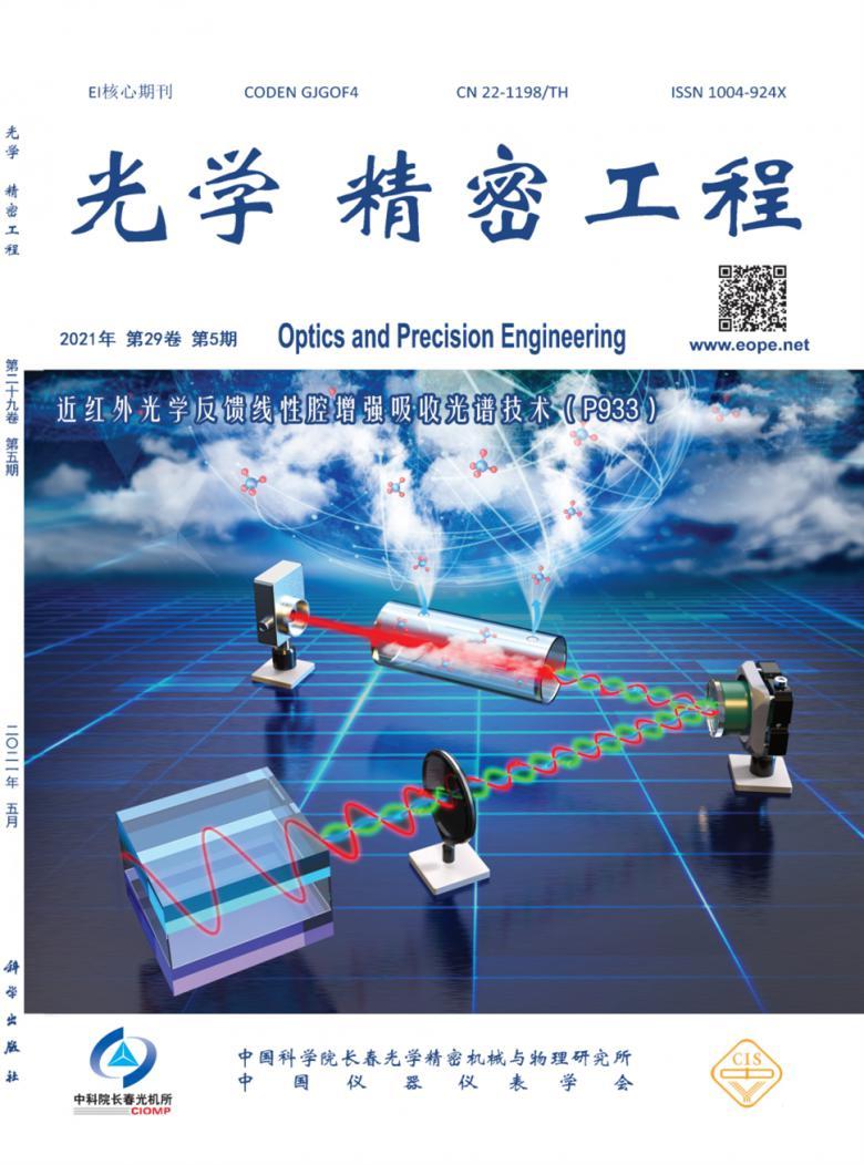 光学精密工程杂志