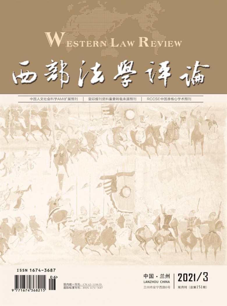 西部法学评论杂志