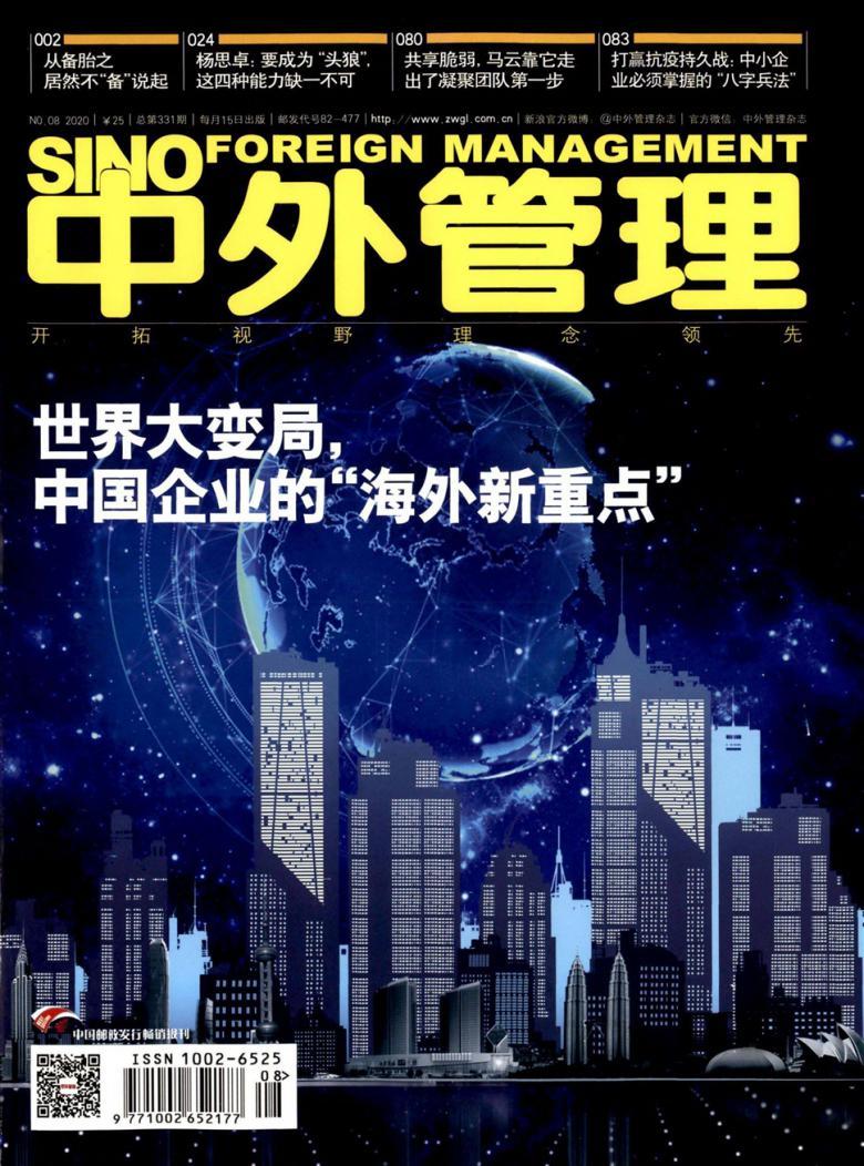 中外管理杂志