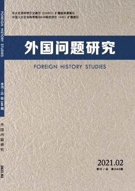 外国问题研究杂志