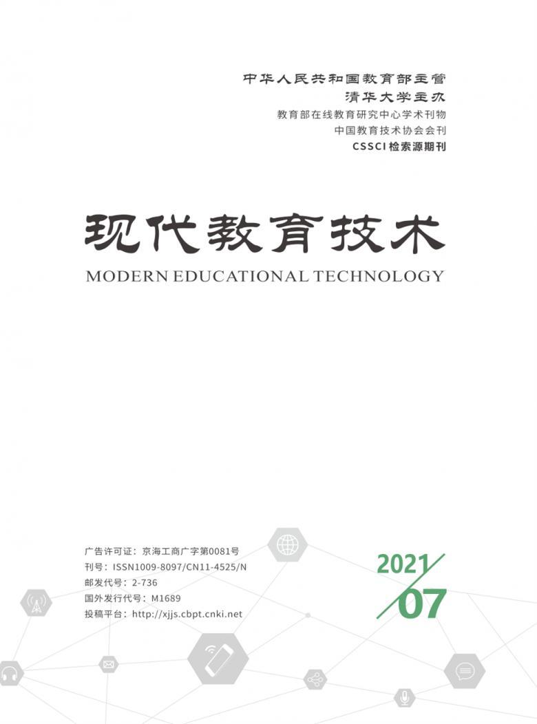 现代教育技术杂志
