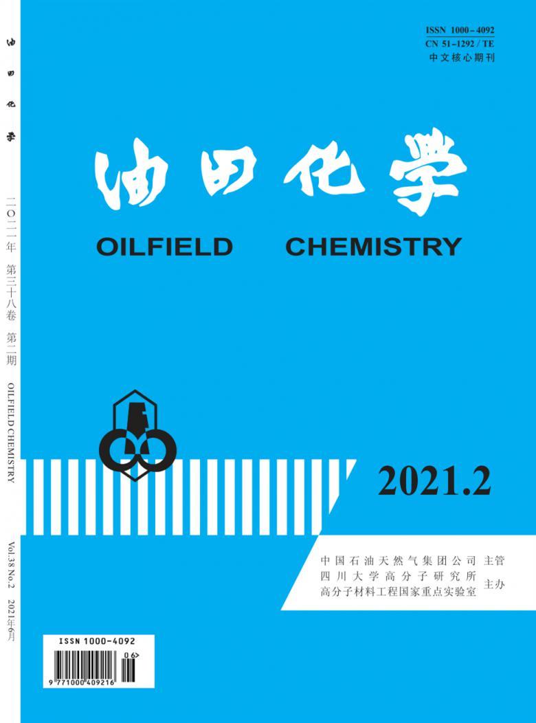 油田化学杂志