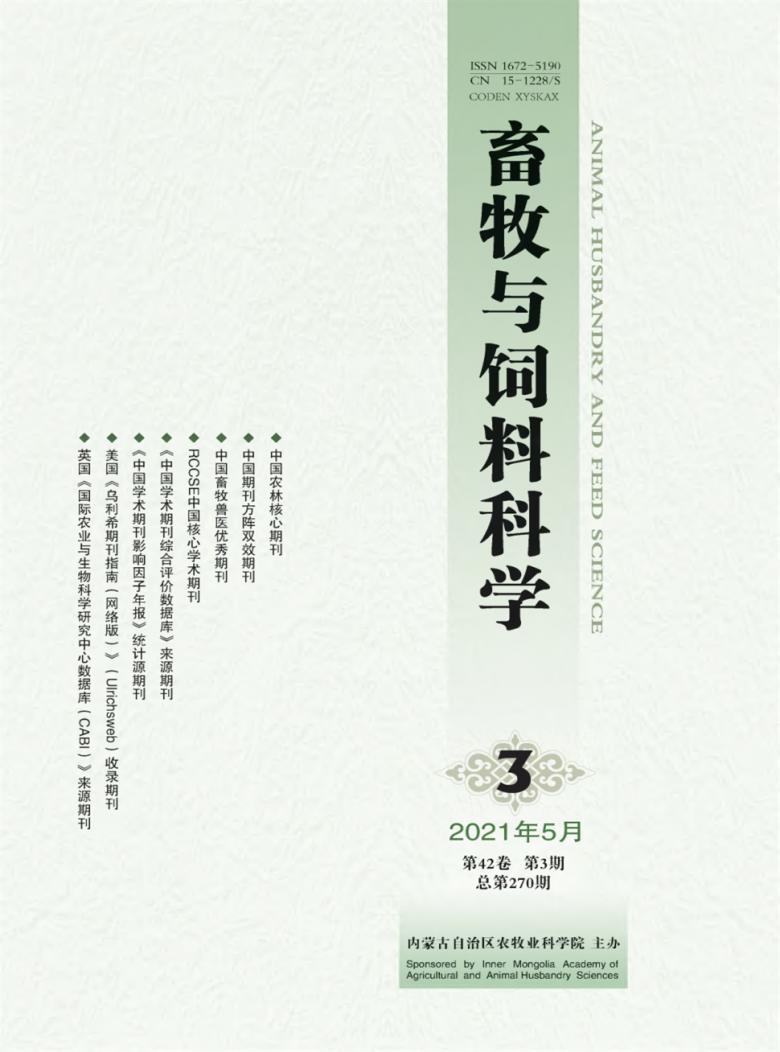 畜牧与饲料科学杂志