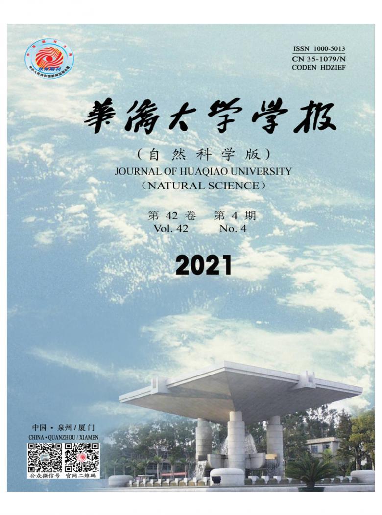 华侨大学学报杂志