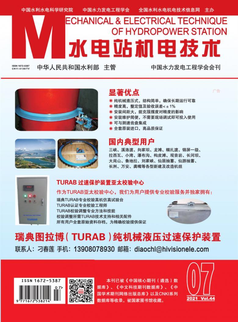 水电站机电技术杂志