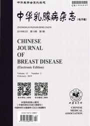 中华乳腺病杂志