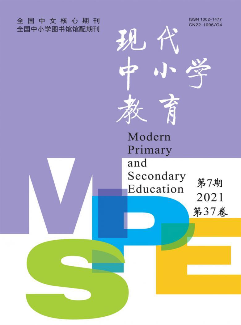 现代中小学教育杂志