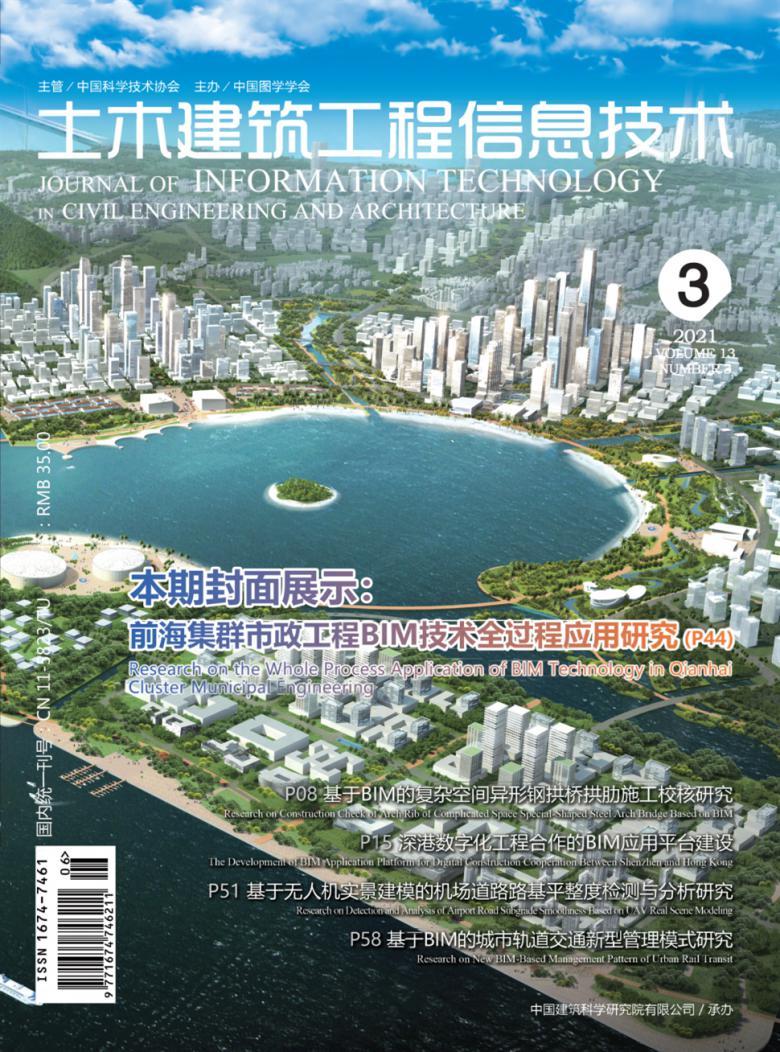土木建筑工程信息技术杂志