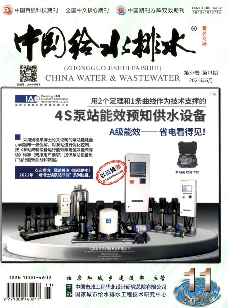 中国给水排水杂志