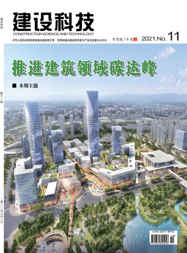 建设科技杂志
