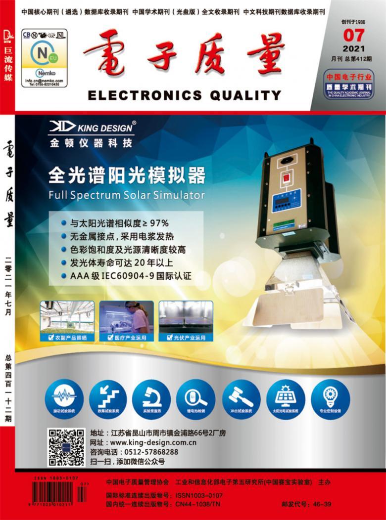 电子质量杂志
