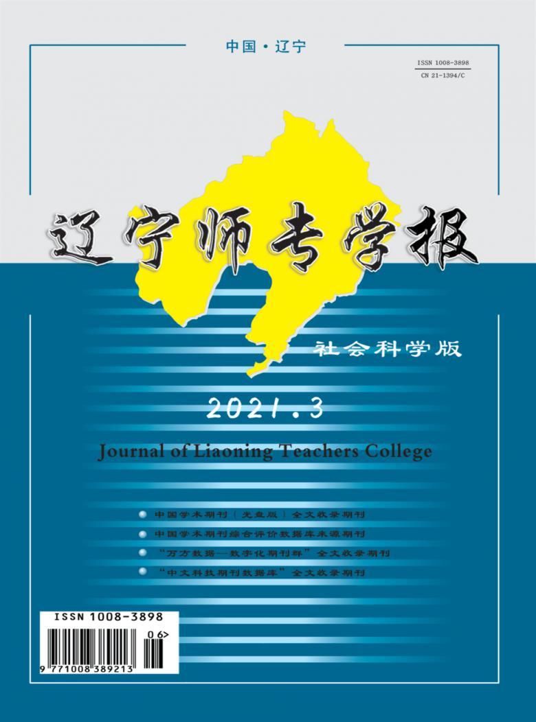 辽宁师专学报杂志
