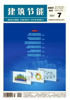 建筑节能杂志